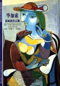 毕加索:新画派的宗师