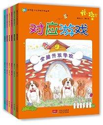 启明星少儿全脑开发丛书:全脑开发学校(套装共6册)