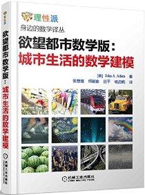 欲望都市数学版:城市生活的数学建模