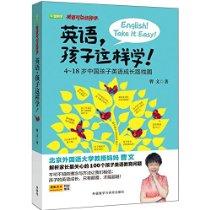 英語可以這樣學•英語,孩子這樣學!:4-18歲中國孩子英語成長路線圖