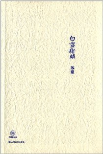 中国短经典:白雪猪头