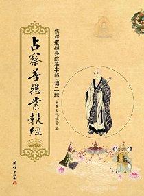 儒釋道經典臨摹字帖(第二輯):占察善惡業報經