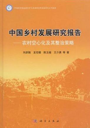 中国乡村发展研究报告