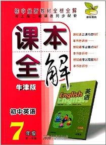 雅爾教育·課本全解:7年級英語(第1學期)(牛津版)