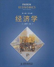 經濟學(英文版)(第10版)