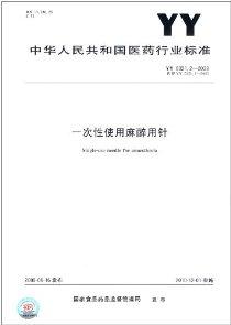 中国人民共和国医药行业标准:一次性使用麻醉用针(YY 0321.2-2009)