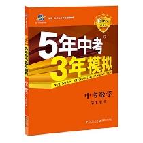 曲一線科學備考·(2016)5年中考3年模拟:中考數學(學生用書)(新課标)
