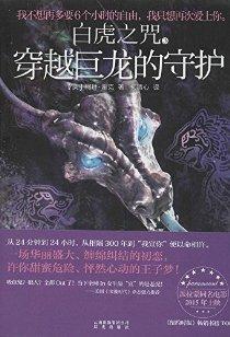 白虎之咒:穿越巨龙的守护