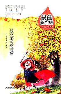 最佳新思维儿童文学读本:秋巫婆的树叶信