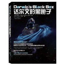 科学可以这样看丛书:达尔文的黑匣子·生物化学对进化论的挑战