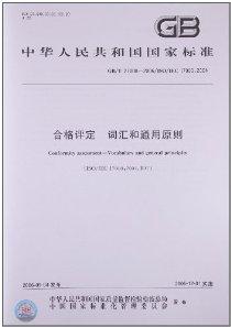 合格評定、詞彙和通用原則(GB/T 27000-2006)(ISO/IEC 17000:2004)
