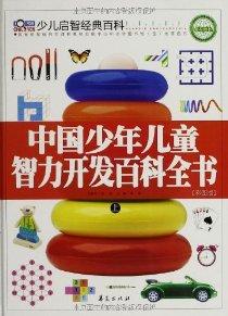 中国少年儿童智力开发百科全书(彩图版)(套装共3册)