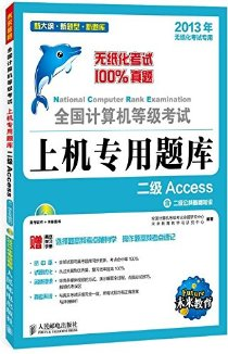 未来教育·(2013年)全国计算机等级考试上机专用题库:2级Access(无纸化考试专用)(附光盘+2本学习手册)