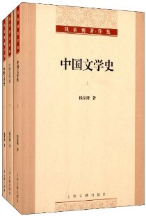 中国文学史(套装全3册)