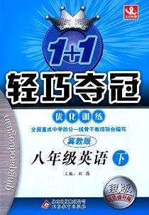 北教控股·(2015春)1+1輕巧奪冠·優化訓練:8年級英語(下)(冀教版)(銀版·雙色提升版)