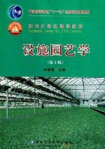 普通高等教育十一五國家級規劃教材•設施園藝學(第2版)