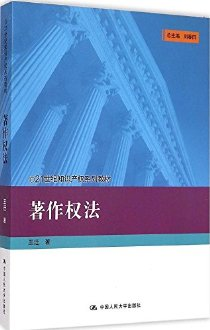 21世紀知識産權系列教材:著作權法