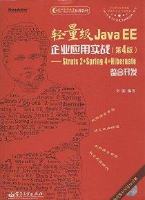 瘋狂軟件教育标準教材·輕量級Java EE企業應用實戰(第4版):Struts 2+Spring 4+Hibernate整合開發(附光盤)