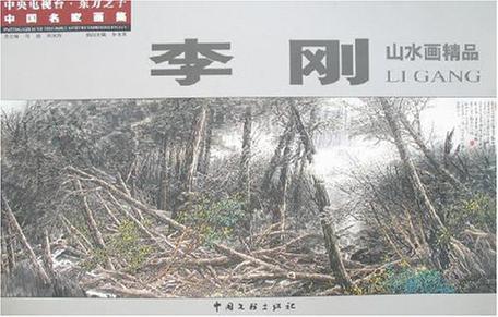 李剛山水畫精品-中央電視台.東方之子中國名家畫集