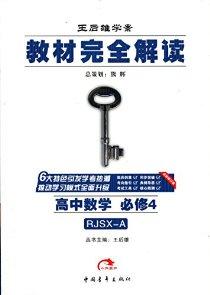王后雄学案·教材完全解读:高中数学(必修4)(RJSX-A)(修订版)(升级版)