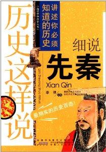 品读中华历史丛书·历史这样说:细说先秦