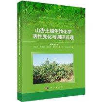 山杏土壤生物化學活性變化與調控機理