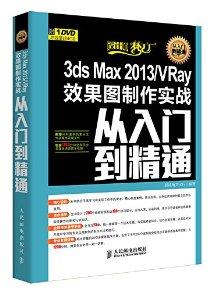 設計師夢工廠·從入門到精通:3ds Max 2013/VRay效果圖制作實戰從入門到精通(附光盤)
