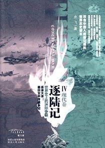 逐陸記:世界史上的洲際争霸4(現代卷)