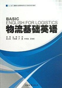 物流基礎英語(十二五高等職業教育物流專業工學結合系列教材)