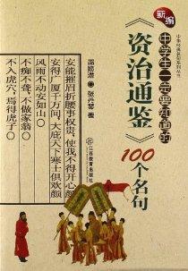 中华经典名句系列丛书:新编中学生一定要知道的《资治通鉴》100个名句