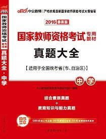 中公版·(2016)國家教師資格考試專用教材:真題大全·中學(綜合素質真