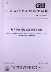 煤自燃傾向性色譜吸氧鑒定法(GB/T 20104-2006)