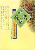 千古美文  中华经典诵读本 6