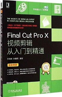Final Cut Pro X视频剪辑从入门到精通(全彩印刷)(附光盘)