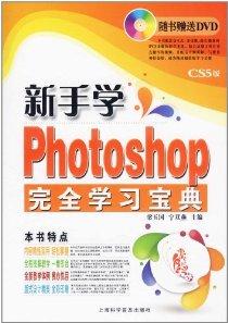 新手學Photoshop完全學習寶典(CS5版)(附DVD光盤1張)