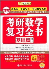 金榜圖書·(2016)李永樂、王式安唯一考研數學系列:考研數學複習全書·