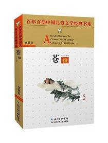 百年百部中国儿童文学经典书系:苍狼(精选版)