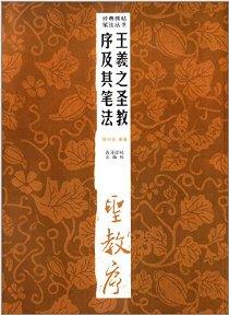 經典碑帖筆法叢書:王羲之聖教序及其筆法