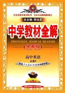 金星教育·(2015春)中学教材全解:高中英语(必修4)(人教版)(学案版)