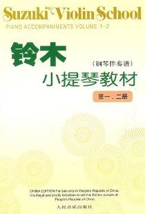 铃木小提琴教材(钢琴伴奏谱)(第一-二册)