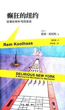 癫狂的紐約:給曼哈頓補寫的宣言