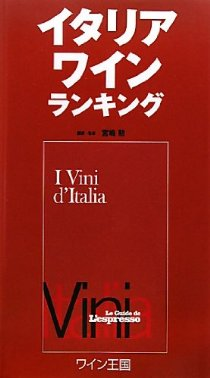 イタリアワインランキング 日本國内限定販売版
