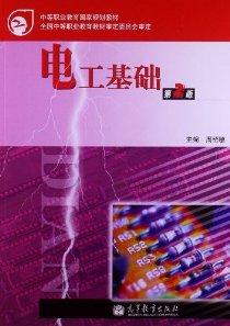 中等職業教育國家規劃教材:電工基礎(第2版)
