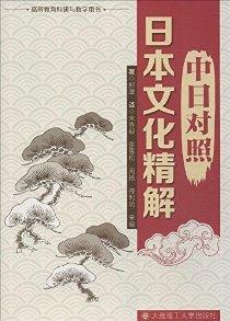 高等教育科研与教学用书:日本文化精解(中日对照)