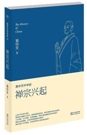 易中天中华史(第十四卷)