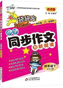 万向思维·袋袋库小学同步作文与新阅读:四年级下册(语文S版)(改进版)