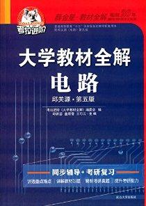 金星教育·(2015年)大學教材全解:電路(第五版)