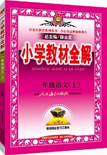 金星教育·(2015)小学教材全解:一年级语文(上册)(配套人民教育出版社实验教科书)