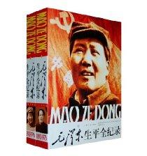 毛泽东生平全纪录(3卷)