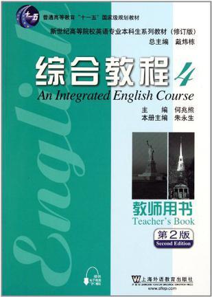 综合教程(4教师用书第2版修订版新世纪高等院校英语专业本科生系列教材)